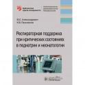 Респираторная поддержка при критических состояниях в педиатрии и неонатологии