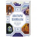Аватары Шамбалы. Главные тайны Востока: факты, свидетельства, пророчества