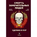 Смерть замечательных людей. Сделано в СССР