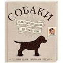 Собаки. Книжка-сюрприз для всех, кто обожает собак