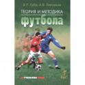 Теория и методика футбола. Учебник