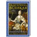Екатерина Великая. Императрица. Царствование Екатерины II