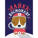 Лайка-космонавт