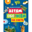 Детям обо всём на свете. Энциклопедия