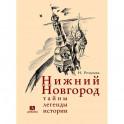 Нижний Новгород. Тайны, легенды, истории