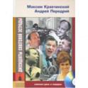 Диссиденты советской эстрады