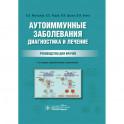 Аутоиммунные заболевания. Диагностика и лечение. Руководство для врачей