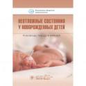 Неотложные состояния у новорожденных детей. Руководство для врачей