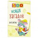500 новых загадок для детей