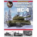 Советский тяжелый танк ИС-4