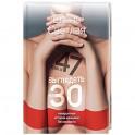 Как в 47 выглядеть на 30: невероятная история женщины без возраста