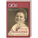 Людмила Зыкина. Голос самой России