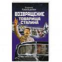 Возвращение товарища Сталина. Мистическая драма