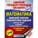 ЕГЭ. Математика. Большой сборник тематических заданий для подготовки к ЕГЭ. Профильный уровень