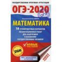 ОГЭ-2020 Математика. 10 тренировочных вариантов