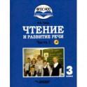Чтение и развитие речи. 3 класс. Учебник. Адаптированные программы. В 2-х ч. Часть 1. ФГОС ОВЗ (+CD)