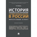 История правового регулирования государственных закупок в России: финансовый аспект. Монография