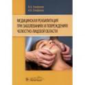 Медицинская реабилитация при заболеваниях и повреждениях челюстно-лицевой области