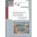 Национально-культурные автономии в Российской Федерации