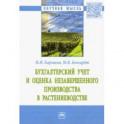 Бухгалтерский учет и оценка незавершенного производства в растениеводстве. Монография