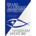 Православные принципы управления финансами
