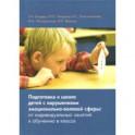 Подготовка к школе детей с нарушениями эмоционально-волевой сферы