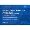 Институт несостоятельности (банкротства) в зарубежных странах в таблицах и схемах