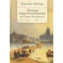 Курд фон Шлецер.Личная корреспонденция из Санкт-Петербурга 1857-1862