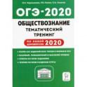 ОГЭ-2020. Обществознание. 9 класс. Тематический тренинг