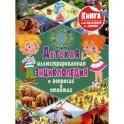 Детская иллюстрированная энциклопедия в вопросах и ответах