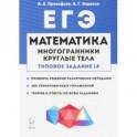 Математика. ЕГЭ. Многогранники, круглые тела (типовое задание № 14)
