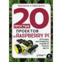20 простых проектов на Raspberry Pi®