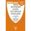 Жилищный кодекс Российской Федерации по состоянию на 25.11.19 г.