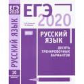 ЕГЭ-2020. Русский язык. Десять тренировочных вариантов. ФГОС