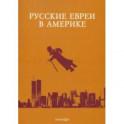 Русские евреи в Америке. Книга 20