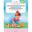 Совместная деятельность родителей с детьми с 2 до 3 лет под руководством педагога. Конспекты занятий