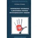 Табуированные речесмыслы в дискурсивных практиках институционального общения. Монография