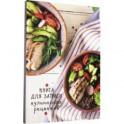 """Книга для записи кулинарных рецептов """"Яркий салат"""" (80 листов, А5) (80-5907)"""