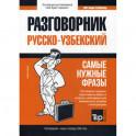 Узбекский разговорник и мини-словарь 250 слов