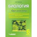 Биология. 6 класс. Организмы. Методические рекомендации. Программа. Тематическое планирование