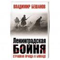Ленинградская бойня