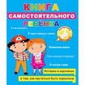 Книга самостоятельного ребенка