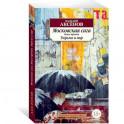 Московская сага.Книга 3.Тюрьма и мир