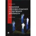 Психология оперативно-розыскной и следственной деятельности.Учебное пособие