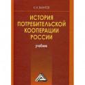История потребительской кооперации России