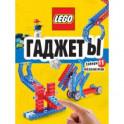 LEGO Гаджеты. Полный гид по строительству необычных механизмов (+ 58 LEGO-элементов и сборные бумажные модели)