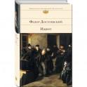 Всё о Достоевском (комплект из 2 книг)