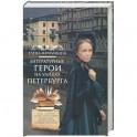 Литературные герои на улицах Петербурга
