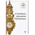 Семейные предания Пушкиных