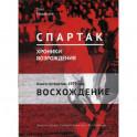 Спартак. Хроники возрождения